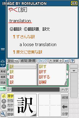 Kanji Sonomama Rakubiki Jiten (Japan) ROM Download …